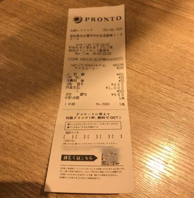 プロントアンケート回答名古屋駅前電源カフェ